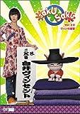 saku saku Ver.2.0/ヴィンの復習[DVD]