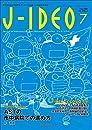 J-IDEO  ジェイ・イデオ  Vol.4 No.4