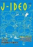J-IDEO (ジェイ・イデオ) Vol.4 No.4