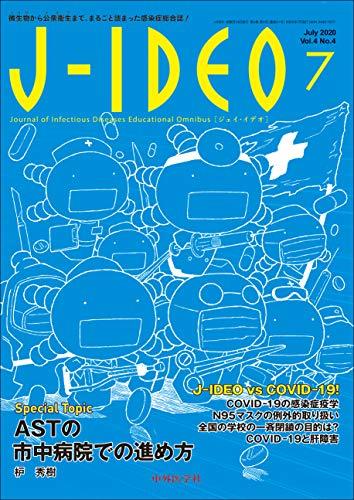 J-IDEO (ジェイ・イデオ) Vol.4 No.4の詳細を見る