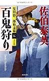 百鬼狩り 決定版: 夏目影二郎始末旅(五) (光文社時代小説文庫)