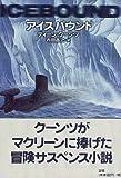 アイスバウンド (文春文庫)
