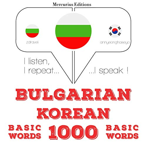 Bulgarian - Korean. 1000 basic words cover art
