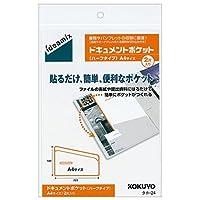 コクヨ ドキュメントポケット ideamix ハーフタイプ A4 2片 タホ-24 Japan