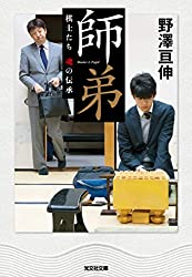 師弟~棋士たち 魂の伝承~ (光文社文庫)