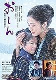 おしん 通常版[DVD]
