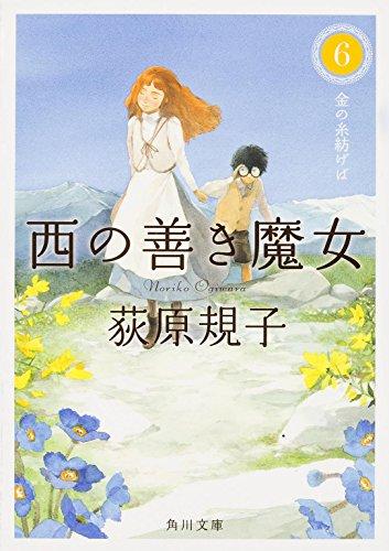 西の善き魔女 (6) 金の糸紡げば (角川文庫)