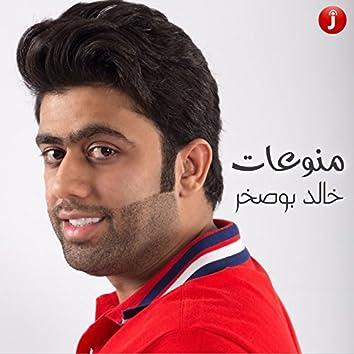 Best of Khaled Busakhar