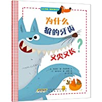 Baby picture books stimulate the imagination: Why wolf's teeth sharp and long?(Chinese Edition)