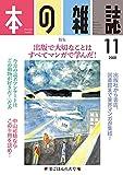 本の雑誌449号2020年11月号