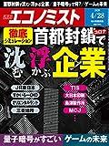 週刊エコノミスト 2020年04月28日号 [雑誌]