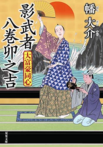 大富豪同心(23)-影武者 八巻卯之吉 (双葉文庫)