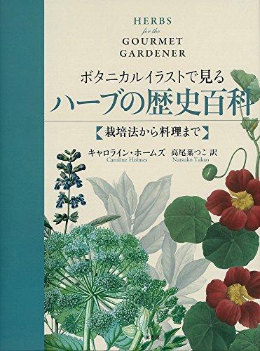 ボタニカルイラストで見るハーブの歴史百科:栽培法から料理まで