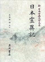 日本霊異記 (新日本古典文学大系 30)