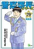 警察署長シリーズ 完全版 29 (文春デジタル漫画館)