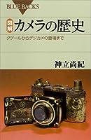 図解 カメラの歴史 ダゲールからデジカメの登場まで (ブルーバックス)