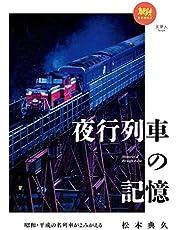 旅鉄BOOKS 029 昭和・平成の名列車がよみがえる 夜行列車の記憶