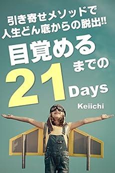 [Keiichi]の引き寄せメソッドで人生どん底からの脱出!!: 目覚めるまでの21Days~スピリチュアル&引き寄せの法則