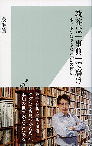 教養は「事典」で磨け ネットではできない「知の技法」 (光文社新書)