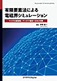 有限要素法による電磁界シミュレーション マイクロ波回路・アンテナ設計・EMC対策 (近代科学社Digital)