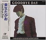 Goodbye Day~タカオキスギ・グレイテスト・ヒッツ