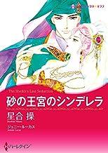 砂の王宮のシンデレラ ハーレクインコミックス