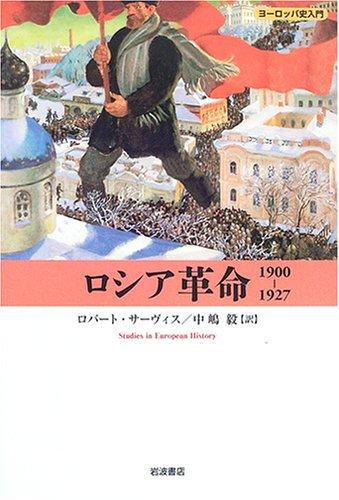 ロシア革命1900-1927 (ヨーロッパ史入門)