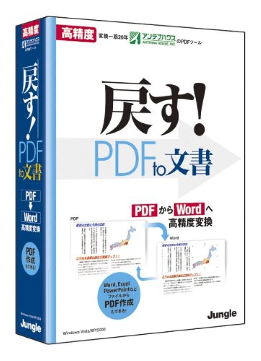 マージタヒチ郵便局戻す!PDF to 文書