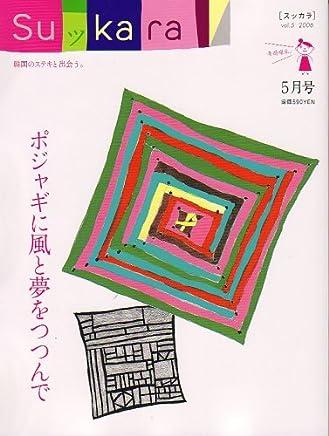 月刊 SuッKara (スッカラ) 2006年 05月号