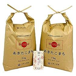 【精米】 秋田県産 農家直送 あきたこまち 10㎏(5㎏×2袋)令和元年産 古代米(赤米or黒米)お試し袋付き