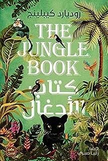 كتاب الادغال THE JUNGLE BOOK