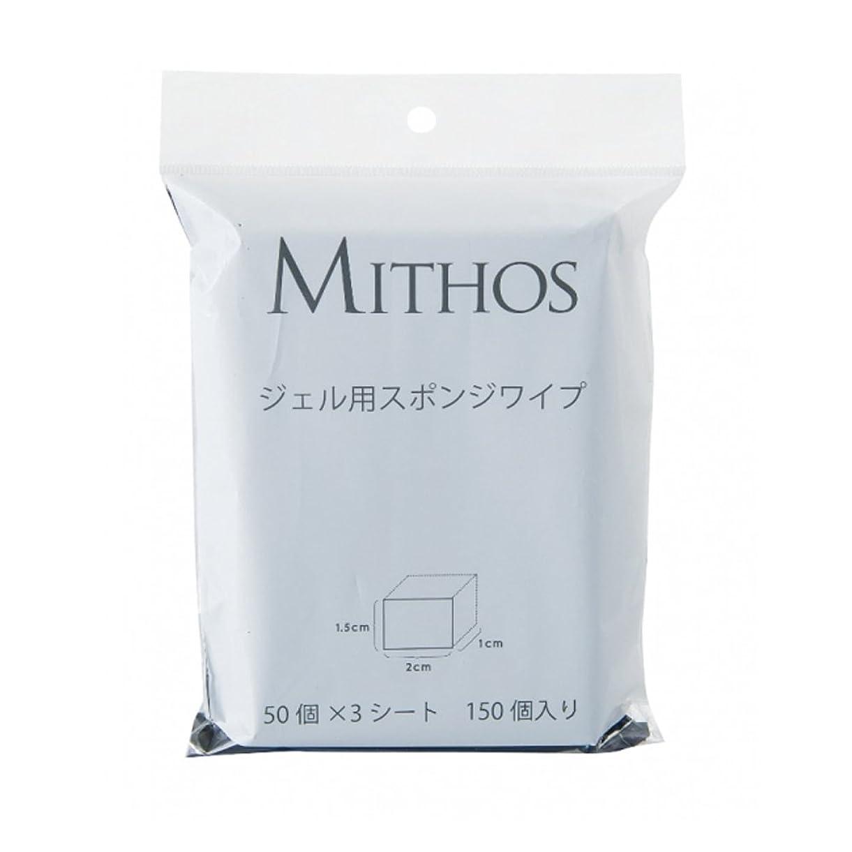 ガムホバーだらしないMITHOS ジェル用スポンジワイプ 150P 1.5×2×1cm 50個×3シート