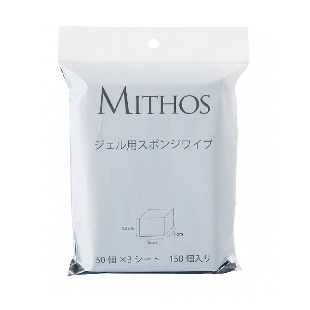 アスペクト打倒第MITHOS ジェル用スポンジワイプ 150P 1.5×2×1cm 50個×3シート