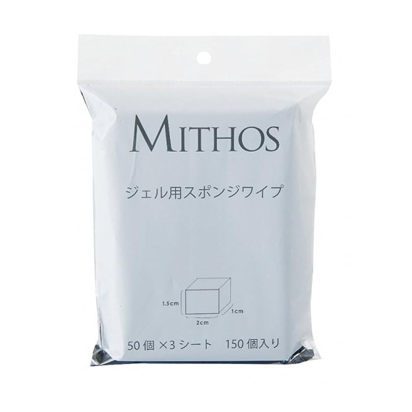 チャネル必要性キャンパスMITHOS ジェル用スポンジワイプ 150P 1.5×2×1cm 50個×3シート