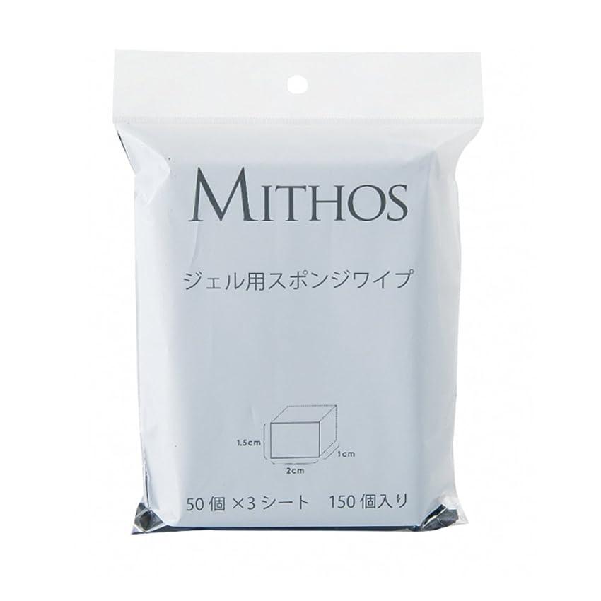 気分が良い削除する入植者MITHOS ジェル用スポンジワイプ 150P 1.5×2×1cm 50個×3シート