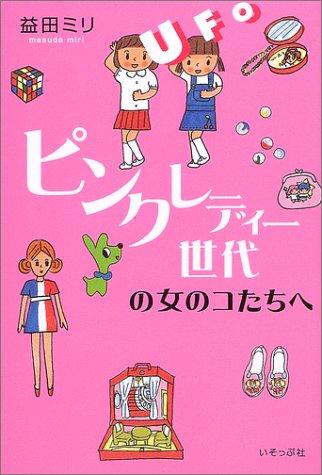 ピンク・レディー世代の女のコたちへ