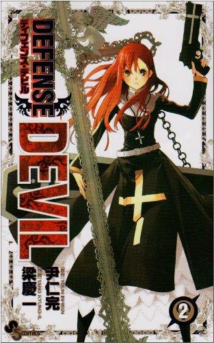 DEFENSE DEVIL 2 (少年サンデーコミックス)