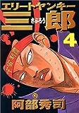 エリートヤンキー三郎(4) (ヤンマガKCスペシャル)