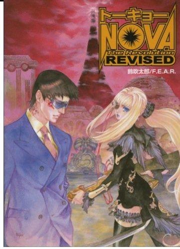 トーキョーN◎VA The Revolution REVISED (テーブルトークRPG)
