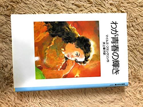 わが青春の輝き (岩波少年文庫)