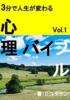 [C.ユタサン]の【3分で人生が変わる心理バイブル】Vol.1〜ザイオンス効果の正しい活用方法