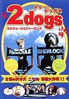 2dogs エルキュールとシャーロック [DVD]