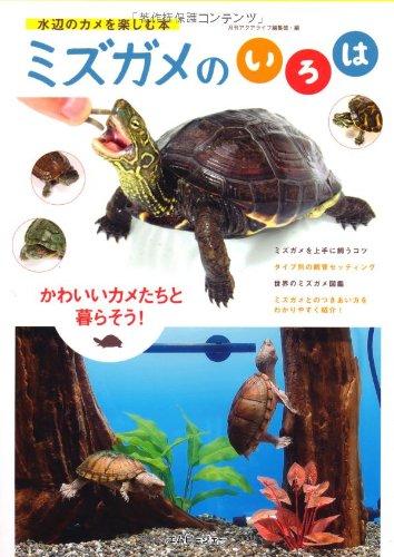 ミズガメのいろはamazon参照画像
