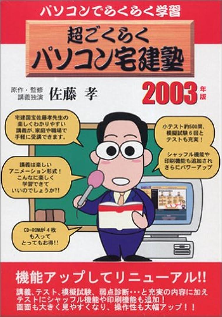 試用トリプルリスト超ごくらく パソコン宅建塾 2003年版