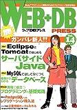 Web+DB press (Vol.14)