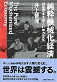 純粋機械化経済 頭脳資本主義と日本の没落 - 井上 智洋