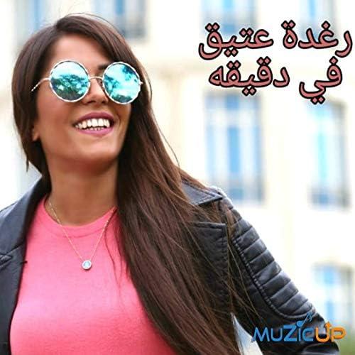 Raghda Ateek