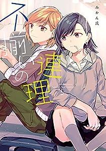 不揃いの連理(5) (カドカワデジタルコミックス)