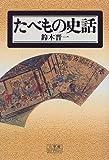 たべもの史話 (小学館ライブラリー)