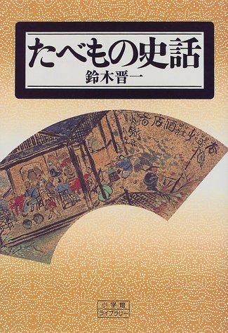 たべもの史話 (小学館ライブラリー)の詳細を見る